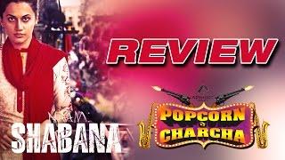 Naam Shabana Movie Review | Popcorn Pe Charcha | Amol Parchure | ADbhoot