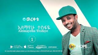 Alemayehu Tesfaye - Wereketu | ወረቀቱ - New Ethiopian Music 2017 (Official Audio)