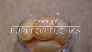 ফুচকা বানানোর পারফেক্ট রেসিপি-Puri for Panipuri/Golgappa || R# 39
