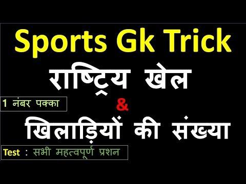 Xxx Mp4 Sports GK Trick राष्ट्रिय खेल और खिलाडियों की संख्या 3gp Sex