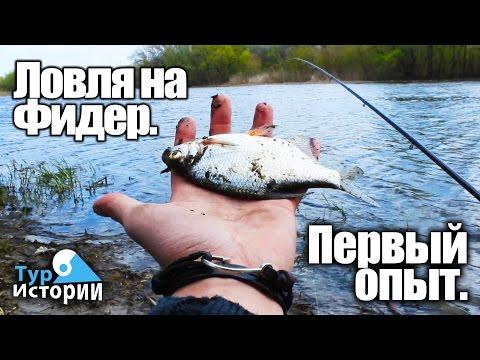 как клюет рыба на туре
