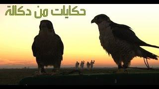 Promo Amouddou139 Histoires de Doukkala إشهار حكايات من دكالة