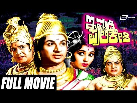 Immadi Pulikeshi – ಇಮ್ಮಡಿ ಪುಲಿಕೇಶಿ| Kannada Full HD Movie *ing Dr.Rajkumar |Kalpana| Manjula