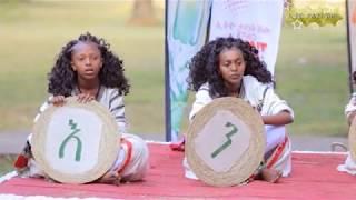 Enzra Bati   Dance - ዳንስ   Ethio Talent Show