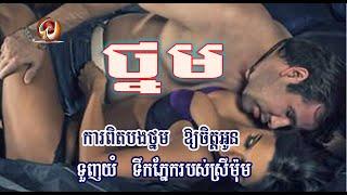 New MV នី រតនា/ថ្នម/Ny Ratana/Thnom/We Production vol 7