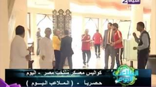 الملاعب اليوم -  ك/ حازم إمام... لقطات وصول ك/ محمد صلاح ومحمد النني لمعسكر المنتخب الوطني