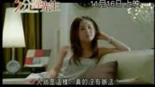 Mr.3 Minutes (HK 2006) - Trailer