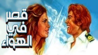 Kasr Fe Al Hawaa Movie | فيلم قصر فى الهواء