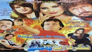 Pashto Afghani Telefilm - Nangahare Ba Manay - Jahangir Khan,Hussain Swati,Sahiba Noor