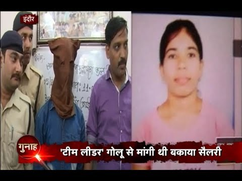 Murdered After The Rape Attempt Of The Girl In Indore !! Gunaah