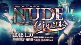 関西最大級 men only gay night 『NUDE-circus-』 2016/1/10 sun