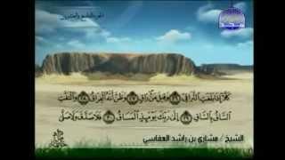 الجزء ألتاسع والعشرون بـصـوت القــارئ الشيخ  مشاري راشد العفاسى