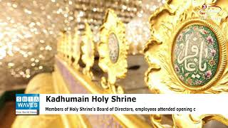 Al-Kadhumain Holy Shrine unveils new re-gilded holy grille