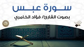 سورة عبس بصوت القارئ فؤاد الخامري