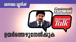 ഉയര്ത്തെഴുന്നേല്ക്കുക - Raise from our mistakes - Motivational talk by Gopinath Muthukad