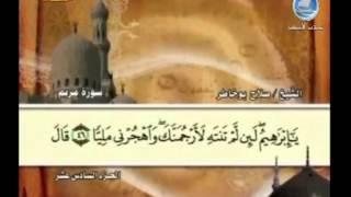 سورة مريم الشيخ الفاضل صلاح بوخاطر