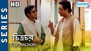 Byomkesh Bakshi - Chitrachor (HD) | Byomkesh stories | Saptarshi Roy - Biplab Banerjee - Pialy Mitra