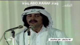 علي عبد الستار(الله يجازيكم)حفلة نادرة تلفزيون الخليج الرسميALI ABD ALSATAR