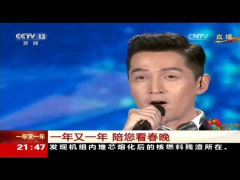 [2017一年又一年]一年又一年 陪您过大年:胡歌 王凯结束演出做客   CCTV春晚