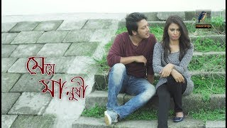 Meye Manushi | Imon, Nabila | Telefilm | Maasranga TV Official | 2017
