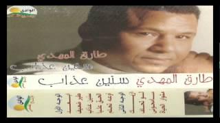 Tarek Al Mahdy - Ew3a Te7lam / طارق المهدى - اوعه تحلم