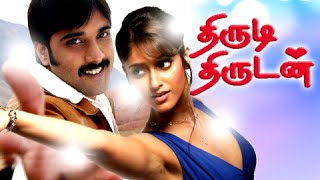 Tamil New Movies 2015 Full Movie | Thirudi Thirudan | Ileana d'cruz,Tarun Tamil Full Movies