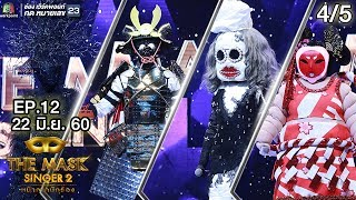 THE MASK SINGER หน้ากากนักร้อง 2 | EP.12 | 4/5 | Semi-Final Group D | 22 มิ.ย. 60 Full HD