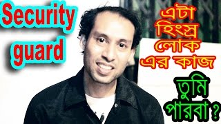 Dr Lony comedy movies. Night security guard.New Bangla Funny Video. Dr.Lony ✔