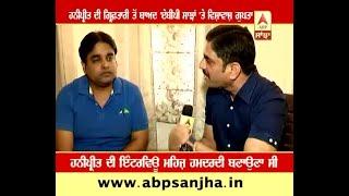Honeypreet wants sympathy through her interview, says VIshwas Gupta on ABP Sanjha