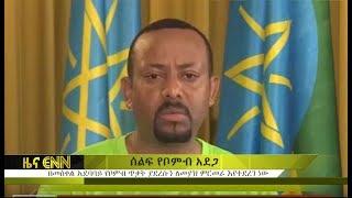 Ethiopia: ሰኔ 16/2010ዓ.ም ከድጋፍ ሰልፉ ጋር በተያያዘ በኢ ኤን ኤን የተላለፉ ዜናዎች - ENN