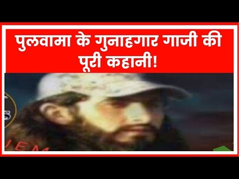 Xxx Mp4 Pulwama Encounter Who Is Abdul Ghazi Rasheed Mastermind Behind Pulwama Incident अब्दुल रशीद गाजी 3gp Sex