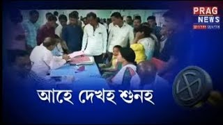 Hilarious Panchayat election candidates in Assam