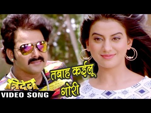 Xxx Mp4 तबाह कइलू गोरी Tabah Kailu Pawan Singh Amp Akshara Singh Tridev Bhojpuri Superhit Songs 3gp Sex