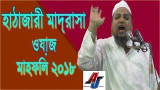 চোখে পানি চলে আসবে ওয়াজটি শুনুন | Maulana Khaled Saifullah Ayubi New Waz Mahfil Hathazari madrasa