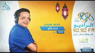 مسلسل لحن بتلو | الحلقة 8 | مع محمد هنيدي ونيرمين الفقي