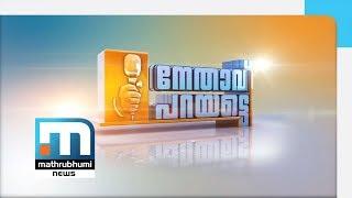 Leader Speaks: Oommen Chandy| Mathrubhumi News
