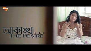 আকাঙ্ক্ষা New Bangla Short Film 2019 | Akankha |  | Bangla New Short Film