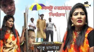 ফেল্টু মেম্বারের নির্বাচন I Feltu Membarer Nirbacon I Panku Vadaima I Koutuk I Bangla Comedy 2018
