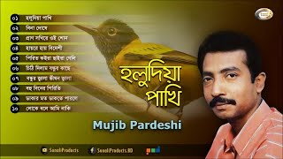 Mujib Pardeshi - Holudia Pakhi | হলুদিয়া পাখি | Full Audio Album | Sonali Products