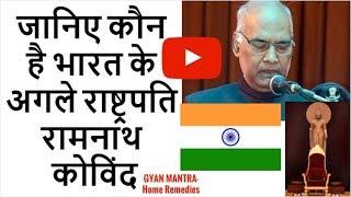 जानिए कौन है भारत के अगले राष्ट्रपति रामनाथ कोविंद Know About Ramnath Kovind New President Of India