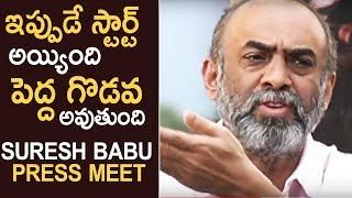 Producer Suresh Babu Press Meet Mental  Madhilo Movie Press Meet   TFPC