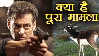 Salman Khan पर Jodhpur Court का  फैसला, जानें क्या है Blackbuck Poaching Case । वनइंडिया हिंदी