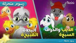 البطة القبيحة + الذئب والخراف السبعة قصة للأطفال الرسوم المتحركة رسوم متحركة