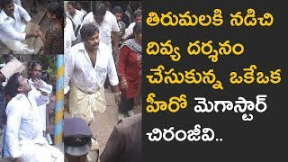 Telugu Actor Megastar Chiranjeevi walking to Tirumala Video