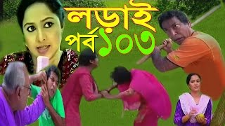 Lorai Part 103 By Mosharraf Karim 28 July 2016