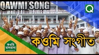 Qawmi Song |  কওমি আমার প্রাণ | শিহরণ সাংস্কৃতিক পরিষদ | Islamic Song