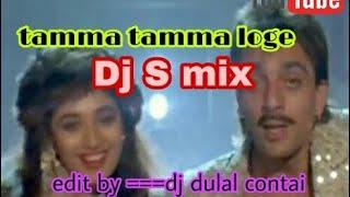 dj contai |contai dj tamma tamma loge recording video DJ song S mix
