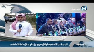 مراسل الإخبارية: يستمر الإجتماع المغلق لمدة يومين حتى نهاية الإجتماع