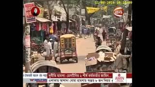 সন্দ্বীপের আক্কাস উদ্দিন হত্যা মামলার কার্যক্রম স্থবির - Channel 24 Youtube