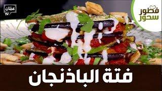"""فطور سحور - الشيف نجود سعد الدين """"فتة الباذنجان"""""""
